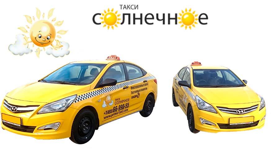 Такси Дешево Стоимость